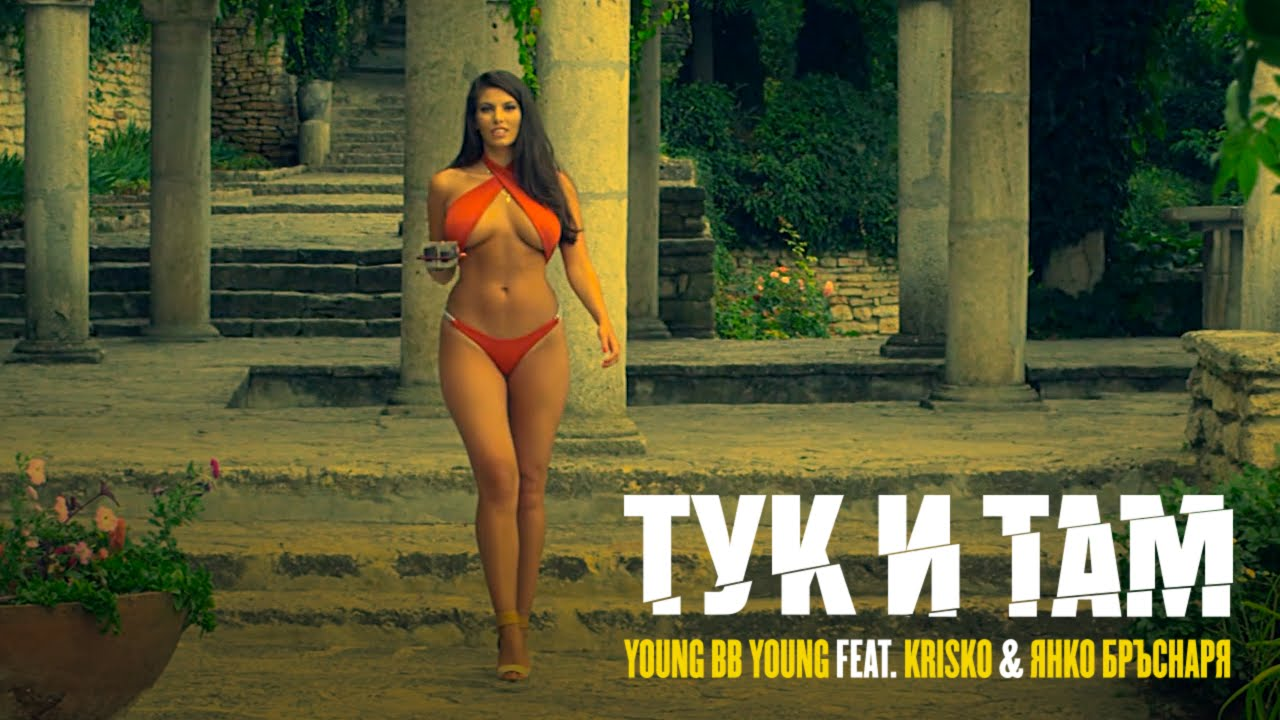 Young BB Young feat. Kриско & Янко Бръснаря - Тук и там