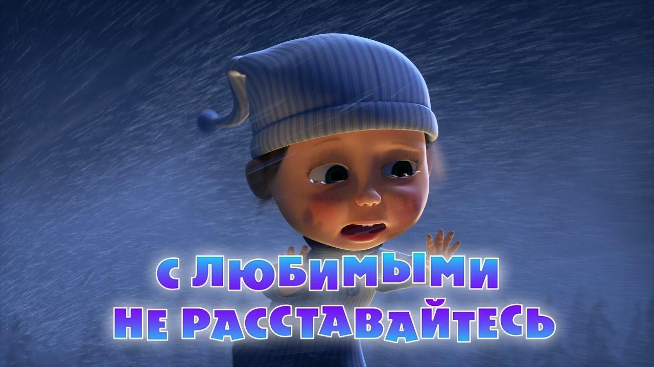 Александр кочетков – с любимыми не расставайтесь! Youtube.