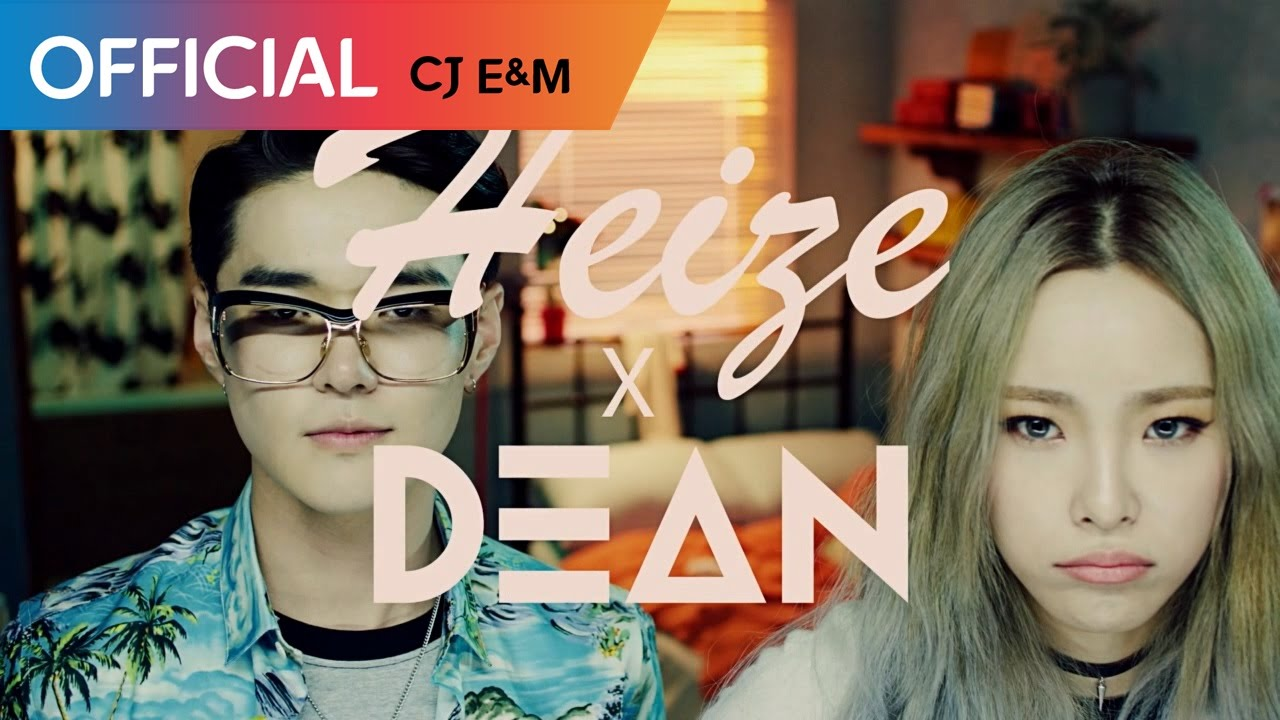 Heize - And July (Feat. DEAN, DJ Friz)